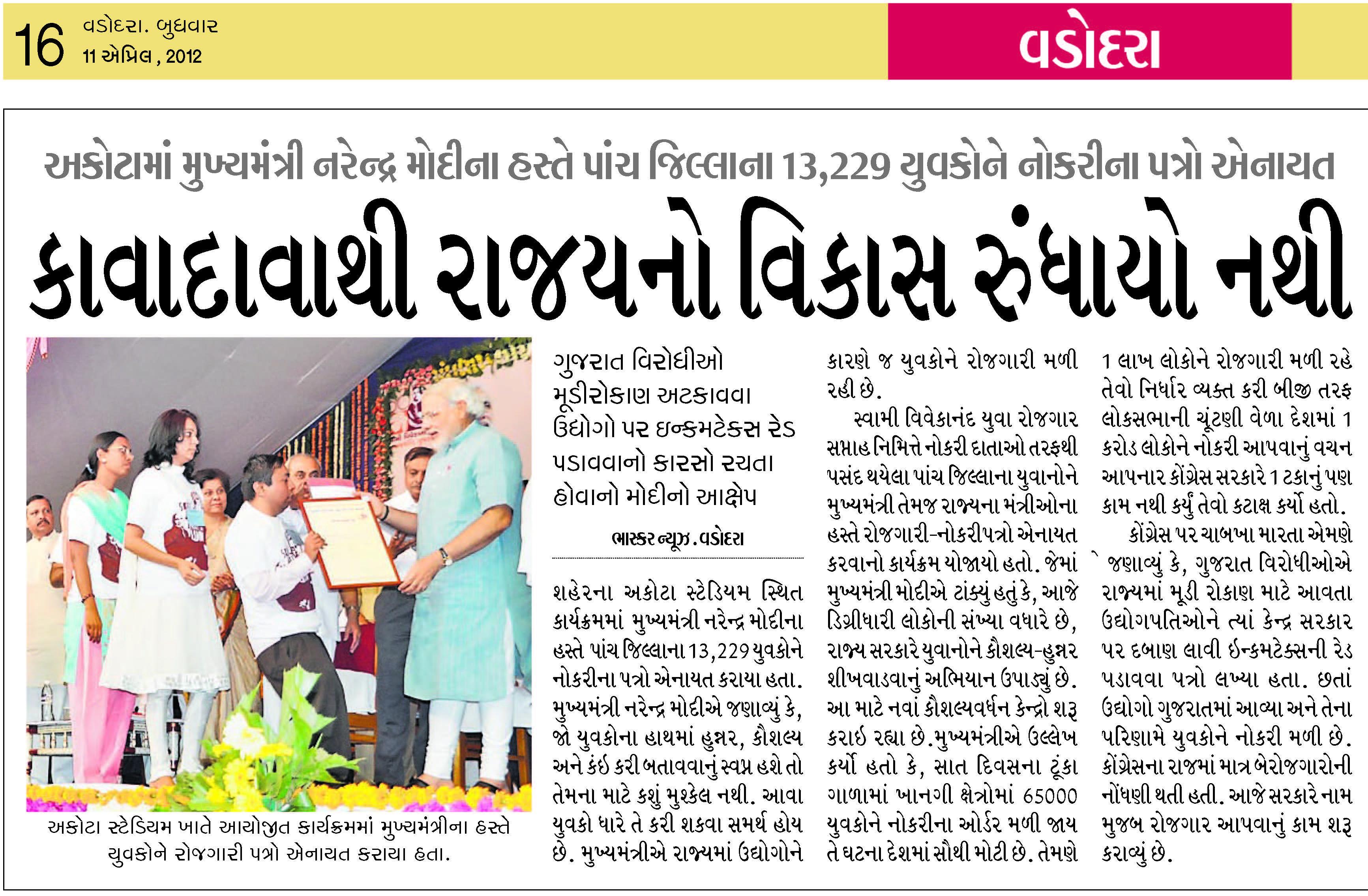Gujarati newspapers and news sites